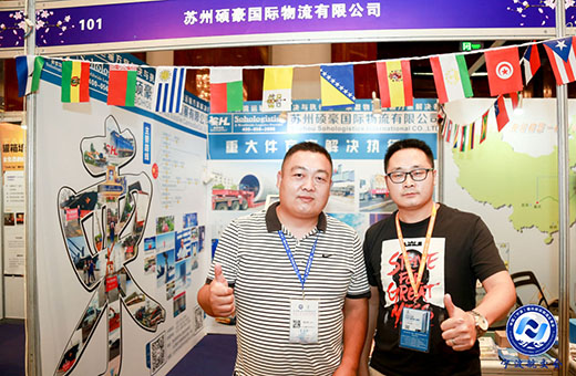 Sohologistics actively participated in the second ningbo China international shipping logistics fair
