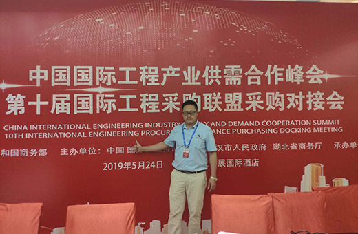 SOHOLOGISTICS was invited to attend the China international engineering procurement conference