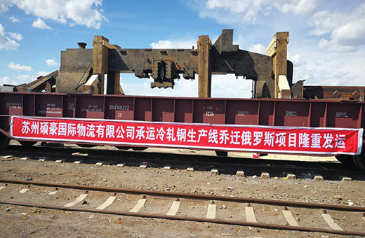 """Western land and sea new channel"""" chongqing longevity the first shipment of rail and sea combined freight train"""