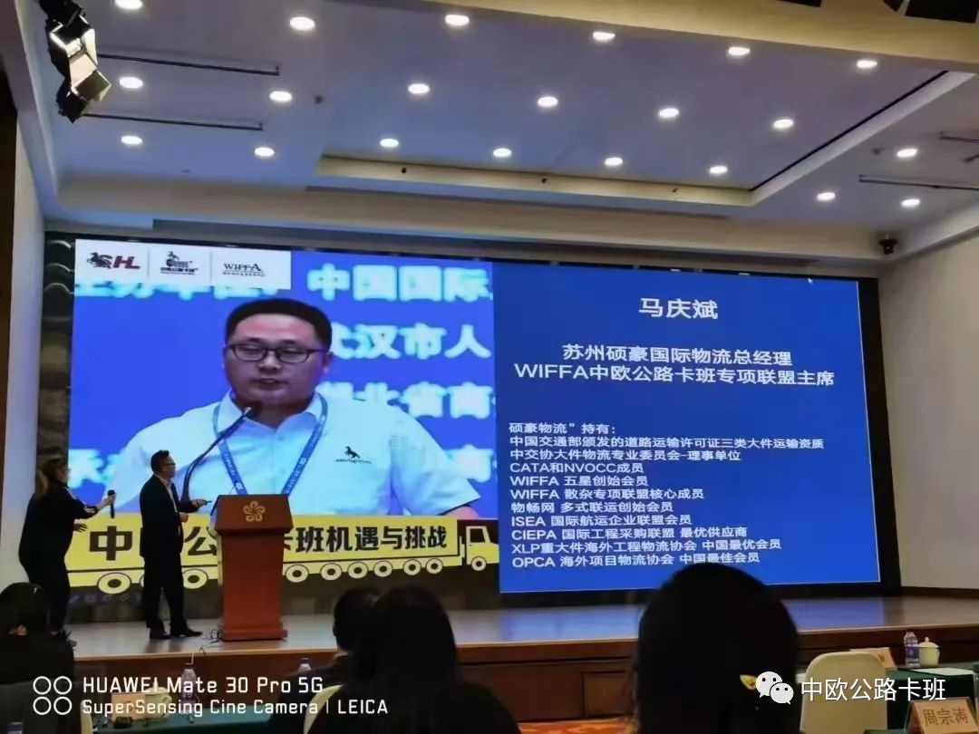 SOHOLOGISTICS was invited to attend the second Innovation&Development Forum of China Heavylift Logistics